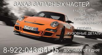 48762de9d АВТОЗАПЧАСТИ ДЛЯ ИНОМАРОК :: Автосправочная :: ШТУРМАН72.РФ ...